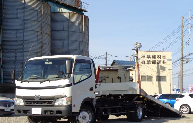 トヨタ ダイナ 積載車 ローダー